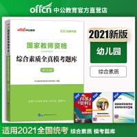 中公教育2021国家教师资格考试教材:综合素质全真模考题库幼儿园(全新升级)