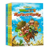 3册植物大战僵尸漫画书全套 奇幻爆笑漫画植物大战僵尸2戴夫的时空奇妙漂流7-10岁儿童漫画书搞笑幽默小学生9-12岁一二