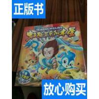 [二手旧书9成新]虹猫蓝兔七传 之外传 虹猫蓝兔阿木星全集完整版1