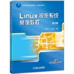 【二手旧书8成新】Linux操作系统案例教程 第2版 彭英慧 9787111536024 机械工业出版社