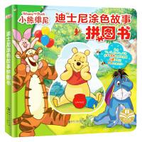 迪士尼涂色故事拼图书.小熊维尼 幼儿早教益智拼图 儿童益智玩具3-4-5-6-7-8岁宝宝diy涂色书 儿童智力开发
