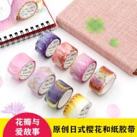 亚琪 原创日式樱花和纸胶带DIY手账贴纸手帐装饰素材文艺花瓣