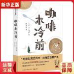 咖啡未冷前 [日] 川口俊和;弭铁娟 9787508673554 中信出版社 新华书店 品质保障