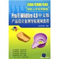 【新书店正版】Pro/E Wildfire 4 0中文版产品设计案例导航视频教程 王卫兵,卫兵工作室 清华大学出版社