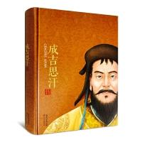 成吉思汗�� (法)勒�雀耵�塞著 一世珍藏名人名�骶�品典藏 中��元帝��的���H 精�b 名人�饔� �L江文�出版社