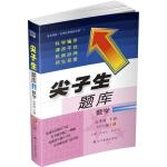 2019春尖子生题库系列--五年级数学下(北师版)(BS版)