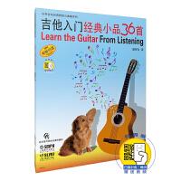吉他入门经典小品36首 附扫码音频 原版引进图书 世界吉他经典教程与曲集系列