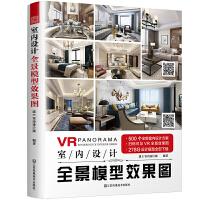 室内设计全景模型效果图(方案利器,谈单神器)