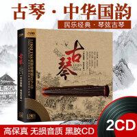 古琴名曲集精�xcd正版�o�p音�|黑�z唱片�l��汽��dCD光�P音�返�片