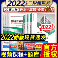 二级注册建筑师2021 二级注册建筑师教材 二级注册建筑师考试教材 二级注册建筑师2021教材+历年真题习题配套真题 全
