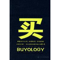 【新书店正版】买(Buyology) (美)林斯特龙,赵萌萌 中国人民大学出版社