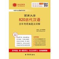 西南大学820古代汉语历年考研真题及详解-网页版(ID:83018).