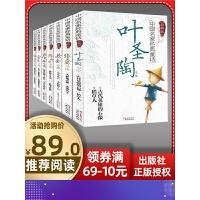 中国名家经典童话系列(共7册)叶圣陶儿童文学全集稻草人金波老舍作品集6-7-8-9-12岁少儿读物 小学生课外阅读物书