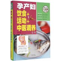 孕产妇饮食+运动+中医调养全书