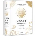 新思文库・人类的故事:正式授权续写至21世纪(100周年典藏纪念版)