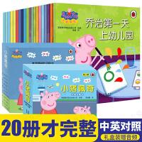 小猪佩奇绘本图书全套20册 正版英语中英文版绘本0-4儿童畅销书peppa pig粉红猪小妹小猪佩琪书3-6周岁幼儿园
