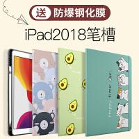 苹果ipadair保护套带笔槽款2017/18新款9.7寸硅胶air2平板电脑可爱pad6网红壳9.7英寸三折带笔槽5