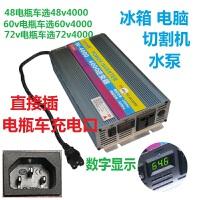 电动车电瓶车逆变转换器升压器变电器48v60v72v转220v 48v4000 实际功率2000w