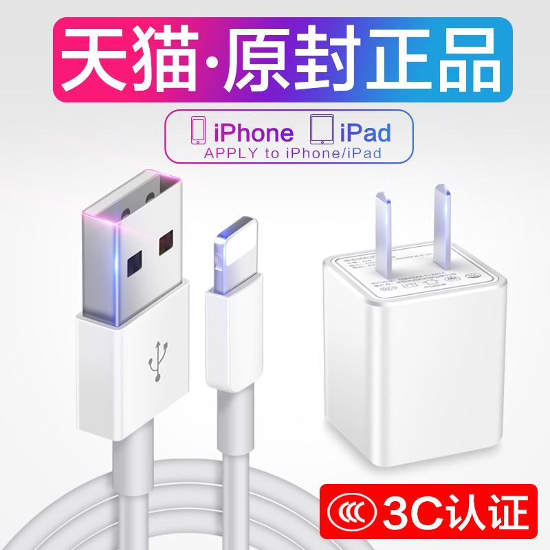 苹果数据线iPhone6充电器6s线7/8/p手机7plus快充8六se加长2米iphonex冲电P平板5s正版ipad短xs正品xr max