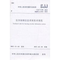 CJJ/T196-2012 住房保障信息系统技术规范