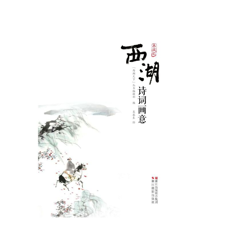 西湖民间故事(典藏版)
