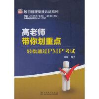 高老师带你划重点:轻松通过PMP考试