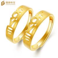 刚泰珠宝 足金999黄金结婚戒指男女款LOVE情侣对戒 爱情婚戒活圈口 爱的盟约