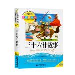 三十六计故事 (注音美绘本) 小学语文新课标必读丛书