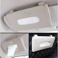 吉普JEEP指南者汽车纸巾盒自由光牧马人大切诺基车载遮阳板抽纸盒