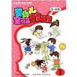 婴幼儿全语言整合教育(3-6岁):字宝宝乐园 第1册 小班上 不含光盘