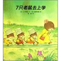 【正版】 7只老鼠去上学