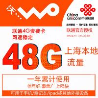上海本地卡 联通3G4G资费卡 无线上网卡 资费卡 本地联通48G流量 支持ipadmini剪卡 累计卡 包一年卡