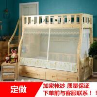 定做蚊帐上下铺双层梯柜床1.2/1.35m/1.5米学生儿童床蚊帐 支架
