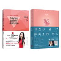 【正版包邮】Ayawawa情感私房课:如何得到你想要的婚姻与爱情+请至少爱一个像男人的男人 杨冰阳,张小娴作品2册