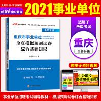 中公教育2019重庆市事业单位考试用书全真模拟预测试卷综合基础知识