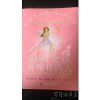 【二手旧书85成新】聪明女孩要嫁有钱人 /[美]福特、[美]德雷克 中国轻工业出版社