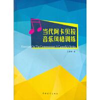 【二手旧书9成新】 当代阿卡贝拉音乐风格训练王颖晖中国青年出版社