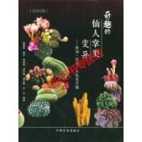 奇趣的仙人掌类变异:彩图版黄献胜,黄献胜 摄中国农业出版社9787109078291