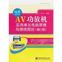 【二手旧书9成新】AV功放机实用单元电路原理与维修图说(第2版) 赵广林著