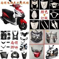尚领踏板车外壳配件/摩托车配件/电瓶车外壳/三代外壳配件SN7741