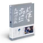 赵俪生高昭一夫妇回忆录 绝版 20世纪20年代至90年代社会变迁的记录 秦晖、李零推荐