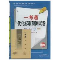 自考试卷 00247 0247 国际法 一考通预测试卷 附串讲