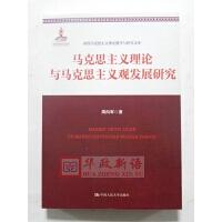 正版 马克思主义理论与马克思主义观发展研究(国家出版基金项目;高校马克思主义理论教学与研究文库) 中国人民大学出版社