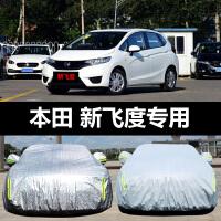 广汽本田新飞度专用汽车车衣 防晒防雨防尘防雪隔热盖布车罩车套