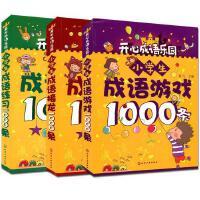 正版开心成语乐园小学生成语接龙1000条+成语游戏1000条+成语练习
