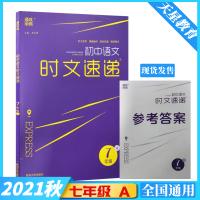 2021版通城学典 初中语文时文速递 7年级A版 时文速递七年级A版 延边大学出版社