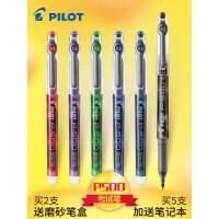 pilot日本百乐中性笔P500考试专用学生用针管彩色签字水笔P700绿红蓝黑色0.5文具水性进口高考用笔