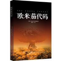 [二手旧书9成新]欧米茄代码【美】阿尔伯特,张兵一9787229083861重庆出版社