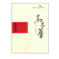 """棒棰岛・""""金苹果""""文艺丛书 高志华"""