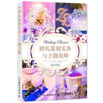 婚礼策划实务与主题攻略(pdf+txt+epub+azw3+mobi电子书在线阅读下载)